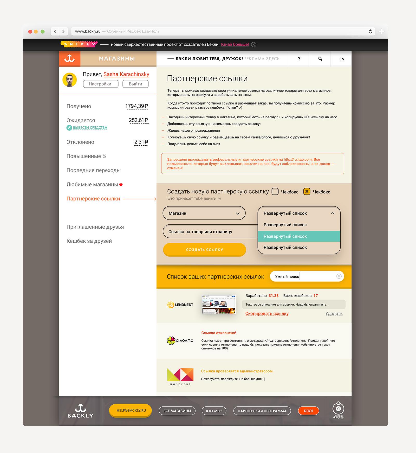 Размещением партнерских ссылок сервис бесплатный создания форм для сайта